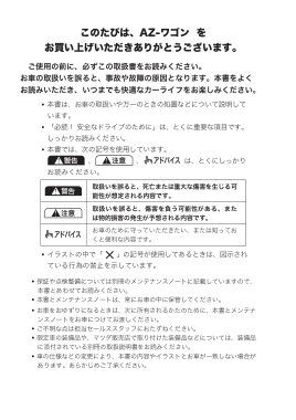 2012 Mazda AZ Wagon Japanese Owners Manual