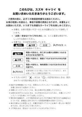 2014 Suzuki Carry Japanese Owners Manual