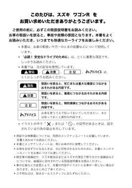 2014.5 Suzuki WagonR in Japanese Owners Manuals