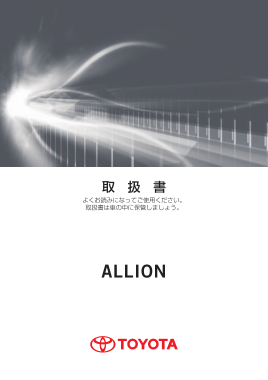 2016 Toyota Allion Owners Manual
